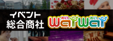 イベント商社WAIWAI